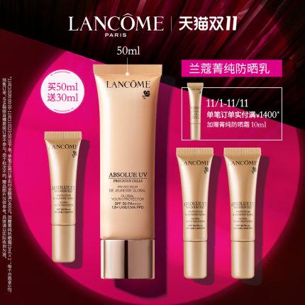 兰蔻菁纯防晒隔离霜SPF50+ UV防护乳 轻盈养肤